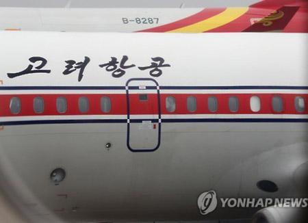 UK Foreign Office Renews Travel Advisory on Air Koryo