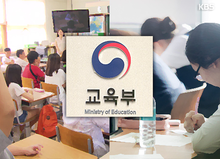 교육부, 초·중등 '미디어 교육' 강화