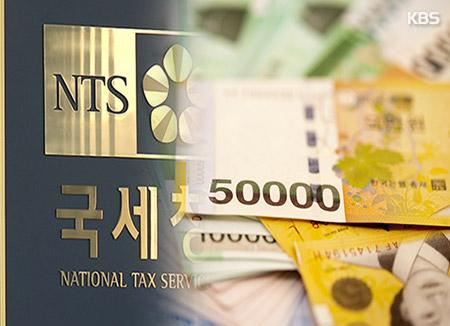 La recaudación fiscal aumentó en enero en Corea del Sur