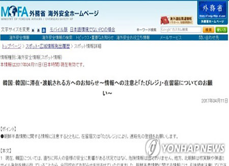 韓国政府 日本外務省の渡航注意情報に懸念