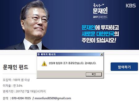 '문재인 펀드' 1시간 만에 1차 모금액 100억 원 달성