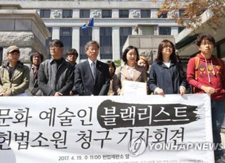 """""""문화계 '블랙리스트'는 위헌"""" 예술인들, 헌법소원"""