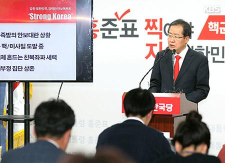 """홍준표 '안보 독트린' 발표…""""전술핵 재배치·사드 2~3포대 배치"""""""