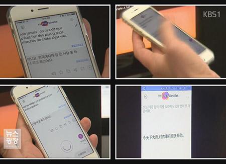 Einheimische Technologie für Umwandlung von gesprochener Sprache in Text entwickelt