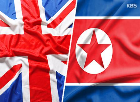 영국, 6년간 북한에 공적개발원조로 56억원 제공