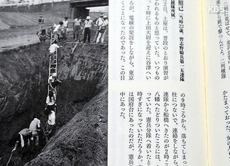 간토대지진 조선인학살 숨기려고…일본, 관련 보고서 삭제