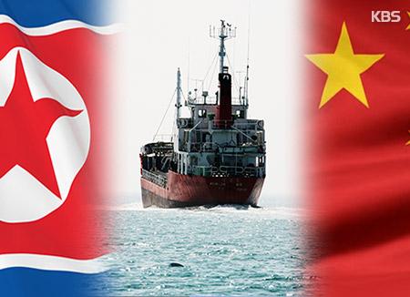"""""""중국행 북한 선박, 평소 절반으로 줄어…'석탄금수' 영향"""""""