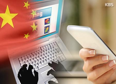 중국 해외직구 시장…국산 비중, 일본·미국 이어 3위
