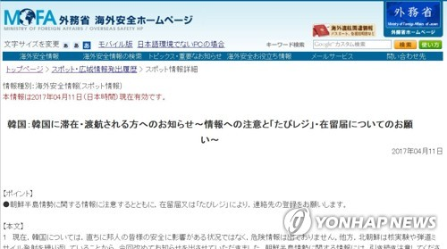 Student Trips to S. Korea being Canceled in Japan