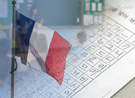 El sistema educativo francés impartirá una sección de coreano