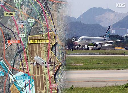 Mời thầu quy hoạch dự án xây dựng sân bay Gimhae mới