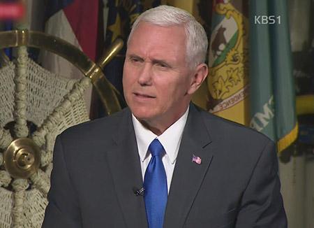 """펜스 미국 부통령 """"지금 시점서 북한과 직접 대화 안 한다"""""""