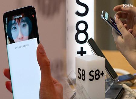 갤럭시S8 홍채인증, 카드사 앱카드 결제에 도입