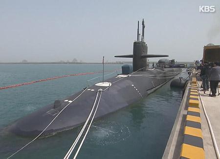 米原子力潜水艦が韓国に 軍事力を誇示