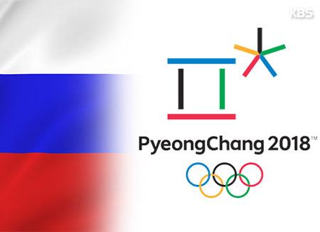 """러시아 올림픽위원회 """"평창올림픽 참가 결정""""…IOC 판정은 미지수"""