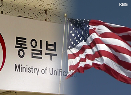 سيول تستعد لمناقشات محتملة حول مجمع كيسونغ خلال القمة الكورية الأمريكية