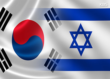 S. Korea-Israel FTA to Scrap 99.9% Tariffs