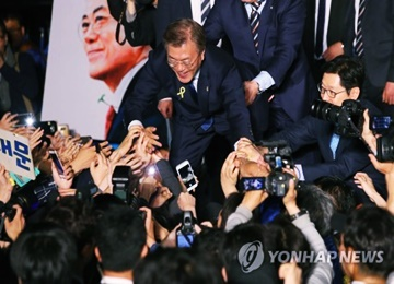 Moon Jae-in Becomes President with 41.1% Votes