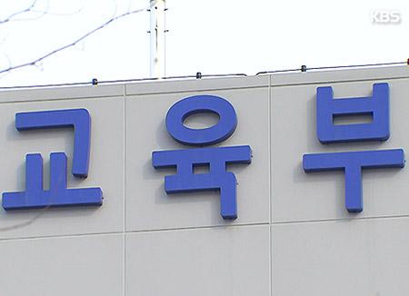 В Сеуле наградили 3692 работника образования