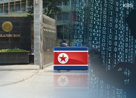 'N. Korea Mulling Cyber Attack on Entities in S. Korea, US, Japan'