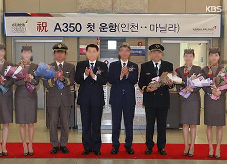 아시아나, A350 1호기 첫 운항…무선인터넷ㆍ로밍 서비스