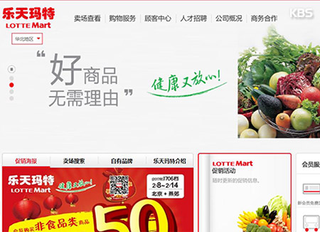 Lotte's Chinese Web site Reopens in Possible Easing of Tensions
