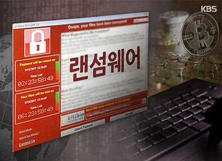 Kein großer Schaden wegen Ransomware-Angriff in Südkorea