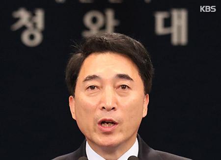 """박수현 청와대 대변인 """"야당 인사 입각시키는 출발은 안 할 것"""""""