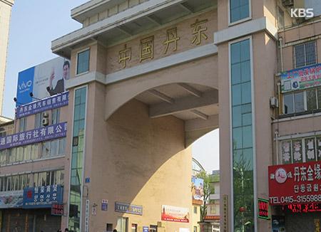 중국, 북중접경서 무역단속 강화…출경자 물품 전수조사