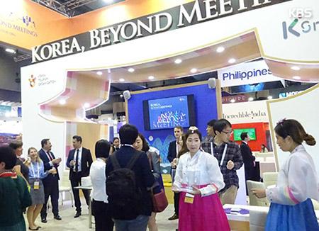 서울시, 세계 최대 규모 MICE 전시회 참가