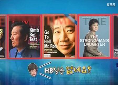 """청와대 """"모 방송사 노 전대통령 폄훼사진 사용…유감, 엄중한 조치 요청"""""""