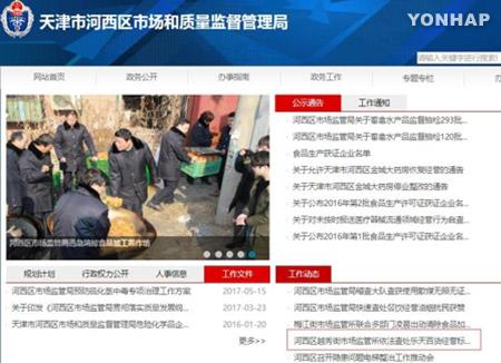 중국서 '롯데 수난' 지속…유통기한 초과로 벌금