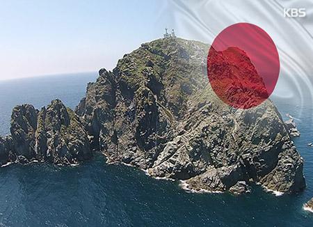 政府 「独島周辺での海洋調査で日本の抗議を一蹴」