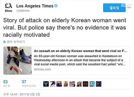 LA 한인타운에서 한인 할머니 겨냥 노상강도 잇달아