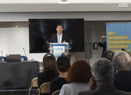 ندوة دولية حول حقوق الإنسان في كوريا الشمالية في لندن