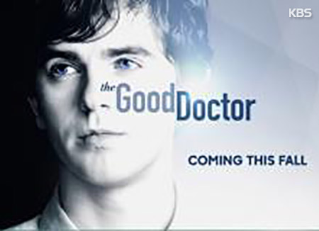 ABC de EEUU emitirá un remake de 'Good Doctor' de KBS
