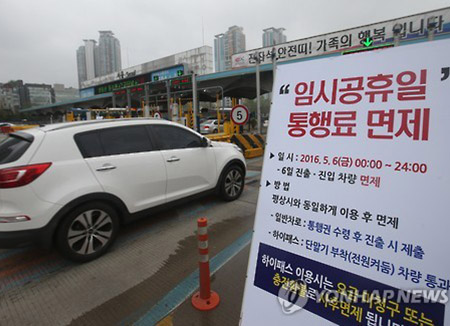 Toll Fees to be Exempt for 3 Days of Chuseok Holiday
