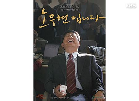 Le documentaire « Je suis Roh Moo-hyun » attire près de 80 000 spectateurs le jour de sa sortie