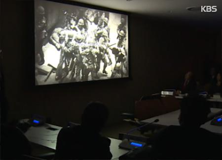 Un colloque sur le mouvement de Gwangju au siège de l'Onu à New York