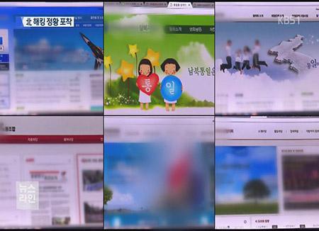 Хакеры СК провели атаки на ряд южнокорейских сайтов