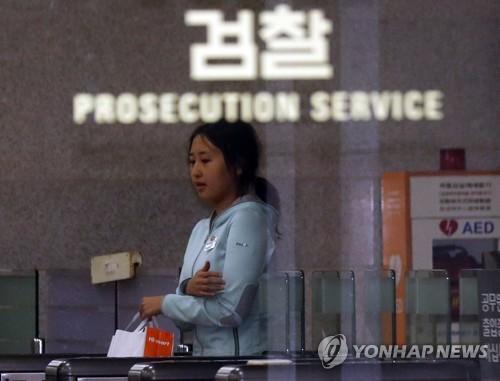 Korean presidential scandal released