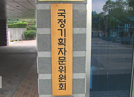 S. Korea to Set up body to Investigate Corruption of Ranking Officials