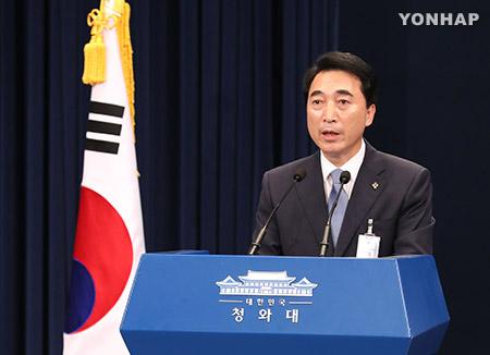 Corea del Sur busca la paz a través mundial conjunto en 2030