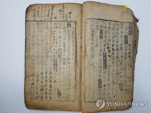 韩国发现现存世界最古老《四时纂要》 推料为国宝级文献