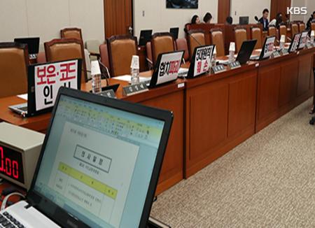 국토위 회의 무산···김현미 청문보고서 채택 지연