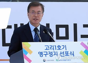 Moon Declares Exit from Nuke-centered Energy Policy