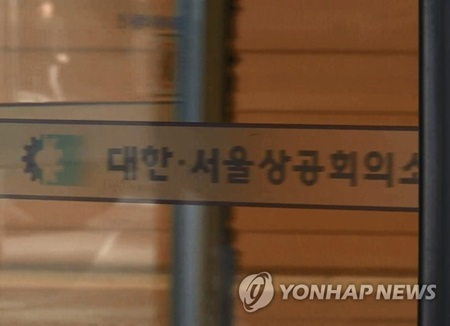 방미 '경제사절단' 명칭 사라질 듯···상의, 새 이름 검토