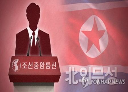 """북, 뉴욕공항서 북 대표단 외교행낭 """"미국이 강탈"""" 주장"""