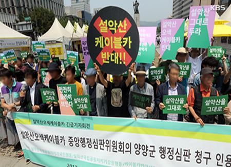 """""""설악산 케이블카 허가 잘못""""···문화재위원 일부 사의"""