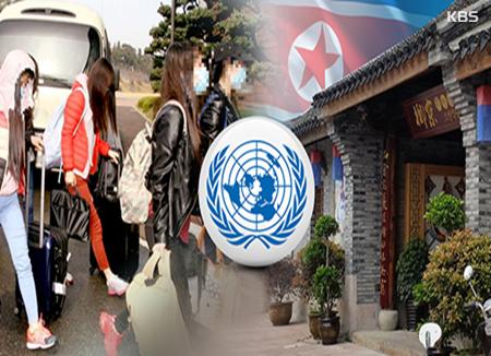 북한, 유엔인권이사회서 탈북 여종업원들 송환 요구